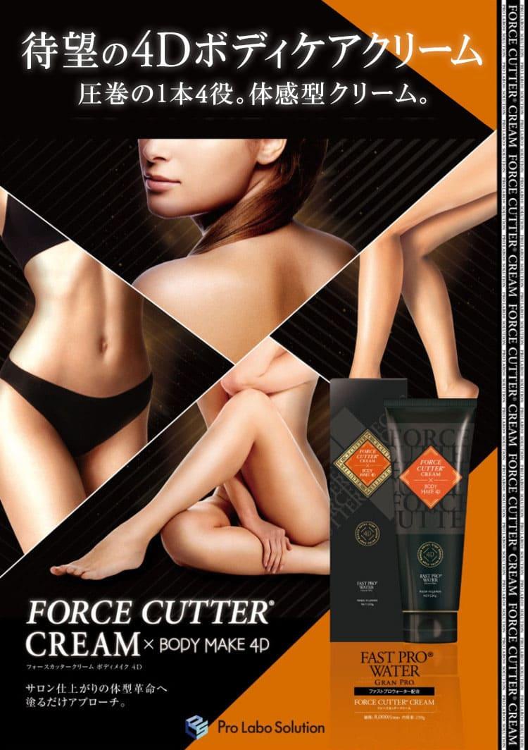 奇跡の4Dボディメイク FORCE CUTTER® CREAM × BODY MAKE 4D