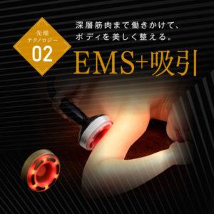 EMS&吸引