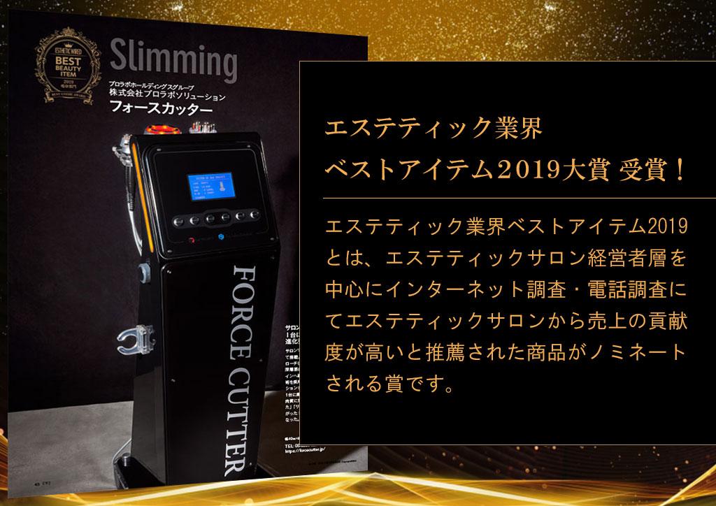エステティック業界ベストアイテム2019大賞 受賞!